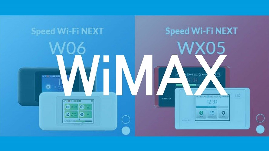 WiMAX 2+のメリット・デメリットが一発で分かる記事